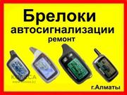 Автосигнализации  AUTOSIG.KZ. т.87773612466