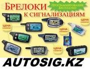 По городу Алматы ремонт установка автосигнализаций, пульты и брелки