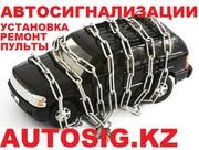 Ремонтные работы по устранению неполадок в автосигнализации Алматы