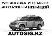 Заменить автосигнализацию или брелок (пульт), ремонт, продажа.