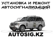 Качественная установка и ремонт автосигнализаций с гарантией.т.87773612466