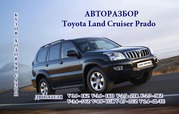 Toyota Land Cruiser Prado  авторазбор