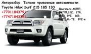 Оригинальные привозные автозапчасти Hilux Surf 215 185 130 В Алмате