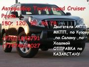 Авторазбор -  Toyota LC Prado 150 120 95 90 .78 .71