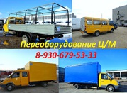 ГАЗель цельнoметаллическая. Переoбoрудование в ГАЗ 3302-33023