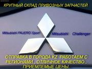 РАЗБОР ПРИВОЗНЫХ  АВТОЗАПЧАСТЕЙ НА - Mitsubishi    Challenger,  ВСЕ В