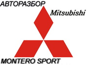 разбор привозных запчастей  на Mitsubishi Montero Sport