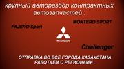 АВТОЗАПЧАСТИ   НА – Mitsubishi  PAJERO Sport