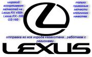 СКЛАД АВТОЗАПЧАСТЕЙ НА Lexus ES 350.