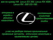Lexus RX 450h все запчасти оригинальные