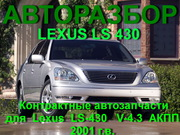 ОГРОМНЫЙ АВТОРАЗБОР Lexus LS 430 В АЛМАТЫ ТОЛЬКО Контрактные запчасти.