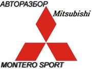АВТОРАЗБОР ОРИГИНАЛЬНЫХ ЗАПЧАСТЕЙ В АЛМАТЫ НА Mitsubishi MONTERO Sport