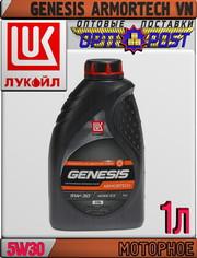 Синтетическое моторное масло ЛУКОЙЛ GENESIS ARMORTECH VN 5W30 1л Арт.: