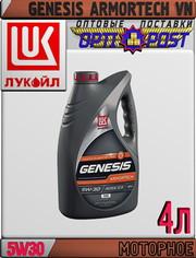 Синтетическое моторное масло ЛУКОЙЛ GENESIS ARMORTECH VN 5W30 4л Арт.: