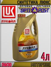 Синтетическое моторное масло ЛУКОЙЛ ЛЮКС 5W30 4л Арт.:L-022 (Купить в