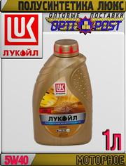 Полусинтетическое моторное масло ЛУКОЙЛ ЛЮКС 5W40 1л Арт.:L-027 (Купит
