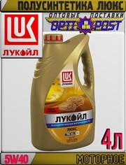 Полусинтетическое моторное масло ЛУКОЙЛ ЛЮКС 5W40 4л Арт.:L-028 (Купит