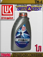 Полусинтетическое трансмиссионное масло ЛУКОЙЛ ТМ-4,  75W90 1л Арт.:L-0