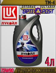 Полусинтетическое трансмиссионное масло ЛУКОЙЛ ТМ-4,  75W90 4л Арт.:L-0