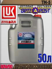 Минеральное трансмиссионное масло ЛУКОЙЛ ТМ-5 SAE 80W90 50л Арт.:L-038