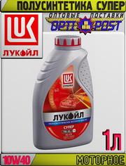 Полусинтетическое моторное масло ЛУКОЙЛ СУПЕР 10W40 1л Арт.:L-040 (Куп