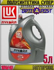 Полусинтетическое моторное масло ЛУКОЙЛ СУПЕР 10W40 5л Арт.:L-042 (Куп