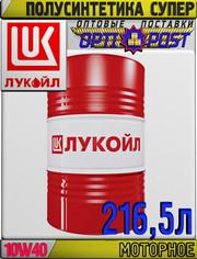 Полусинтетическое моторное масло ЛУКОЙЛ СУПЕР 10W40 216, 5л Арт.:L-044