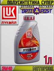 Полусинтетическое моторное масло ЛУКОЙЛ СУПЕР 5W40 1л Арт.:L-045 (Купи