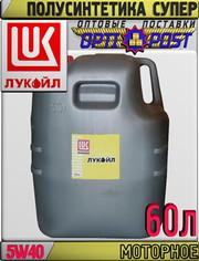 Полусинтетическое моторное масло ЛУКОЙЛ СУПЕР 5W40 60л Арт.:L-048 (Куп