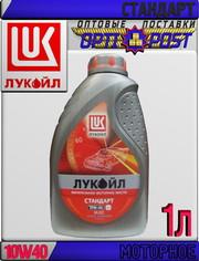 Минеральное моторное масло ЛУКОЙЛ СТАНДАРТ 10W40,  SF/CC 1л Арт.:L-055