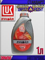 Минеральное моторное масло ЛУКОЙЛ СТАНДАРТ 20W50,  SF/CC 1л Арт.:L-060