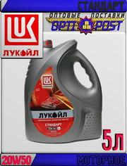 Минеральное моторное масло ЛУКОЙЛ СТАНДАРТ 20W50,  SF/CC 5л Арт.:L-062