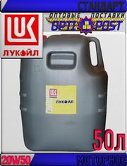 Минеральное моторное масло ЛУКОЙЛ СТАНДАРТ 20W50,  SF/CC 50л Арт.:L-063