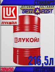 Минеральное моторное масло ЛУКОЙЛ СТАНДАРТ 20W50,  SF/CC 216, 5л Арт.:L-