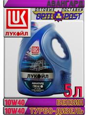 Полусинтетическое моторное масло ЛУКОЙЛ АВАНГАРД 10W40 5л Арт.:L-065 (