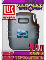 Полусинтетическое моторное масло ЛУКОЙЛ АВАНГАРД 10W40 50л Арт.:L-067