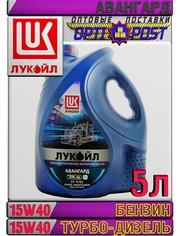 Полусинтетическое моторное масло ЛУКОЙЛ АВАНГАРД 15W40 5л Арт.:L-069 (