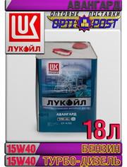 Полусинтетическое моторное масло ЛУКОЙЛ АВАНГАРД 15W40 18л Арт.:L-070