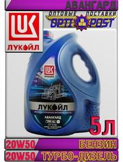 Полусинтетическое моторное масло ЛУКОЙЛ АВАНГАРД 20W50 5л Арт.:L-073 (