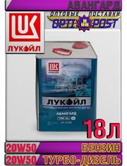 Полусинтетическое моторное масло ЛУКОЙЛ АВАНГАРД 20W50 18л Арт.:L-074