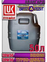 Полусинтетическое моторное масло ЛУКОЙЛ АВАНГАРД 20W50 50л Арт.:L-075