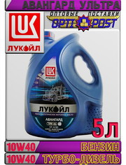 Минеральное моторное масло ЛУКОЙЛ АВАНГАРД УЛЬТРА 10W40 5л Арт.:L-090