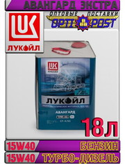 Моторное масло ЛУКОЙЛ АВАНГАРД ЭКСТРА 15W40 18л Арт.:L-102 (Купить в А