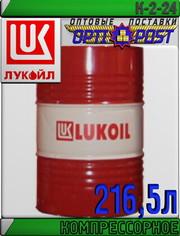 Компрессорное масло ЛУКОЙЛ К2-24 216, 5л Арт.:L-106 (Купить в Астане)