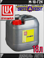 Моторное масло ЛУКОЙЛ ДИЗЕЛЬ М-10Г2к 18л Арт.:L-119 (Купить в Астане)