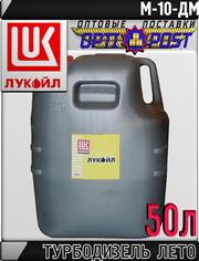 Моторное масло ЛУКОЙЛ М-10ДМ 50л Арт.:L-124 (Купить в Астане)