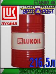 Компрессорное масло ЛУКОЙЛ СТАБИО 46 216, 5л Арт.:L-133 (Купить в Астан