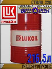 Промышленное редукторное масло Лукойл Стило 220 216, 5л Арт.:L-134 (Куп