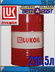 Турбинное масло ЛУКОЙЛ Тп-22С 216, 5л Арт.:L-135 (Купить в Астане)