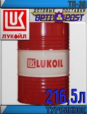 Турбинное масло ЛУКОЙЛ ТП-30 216, 5л Арт.:L-136 (Купить в Астане)